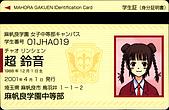 魔法老師-2-A(3-A)全學生:CD-_19.jpg