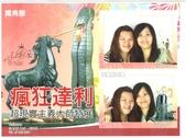 20120925達利&積木展:20120925達利&積木展.jpg