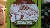 20131116內灣老街:20131116內灣-29.jpg