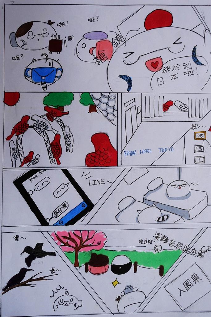 tk03.jpg - 日本東京遊漫畫