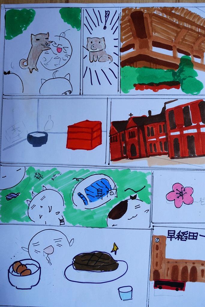 tk12.jpg - 日本東京遊漫畫