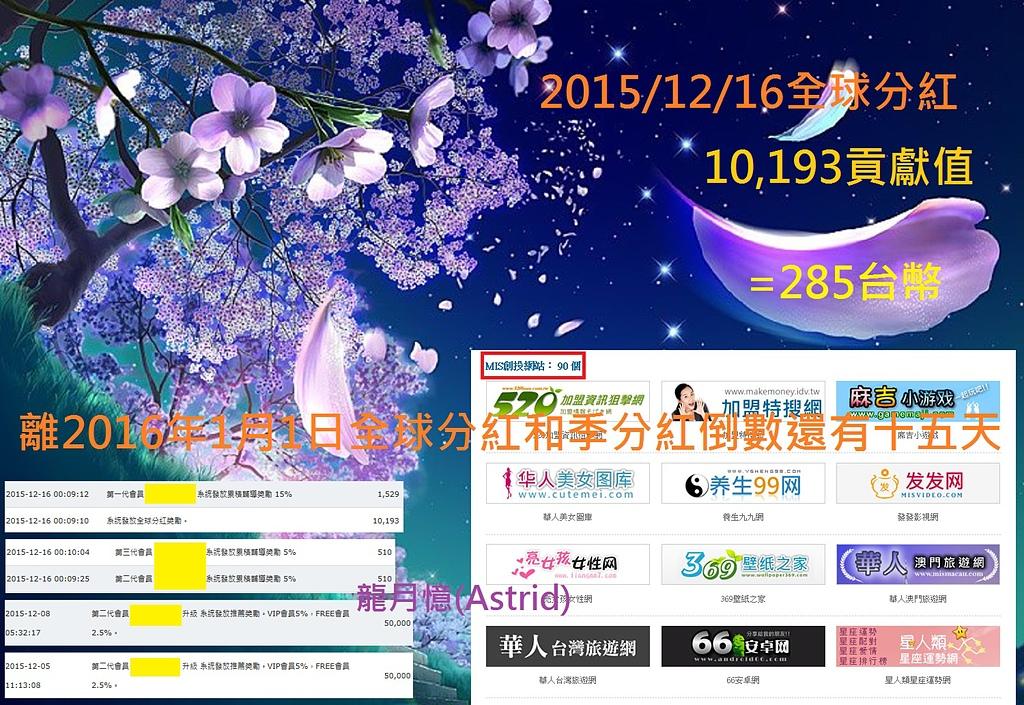mis:2015.12.16.jpg
