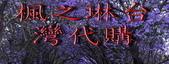 9楓之琳園藝小苗種子圖檔很多稀有植物:T2aQnZXchXXXXXXXXX_!!1585289840