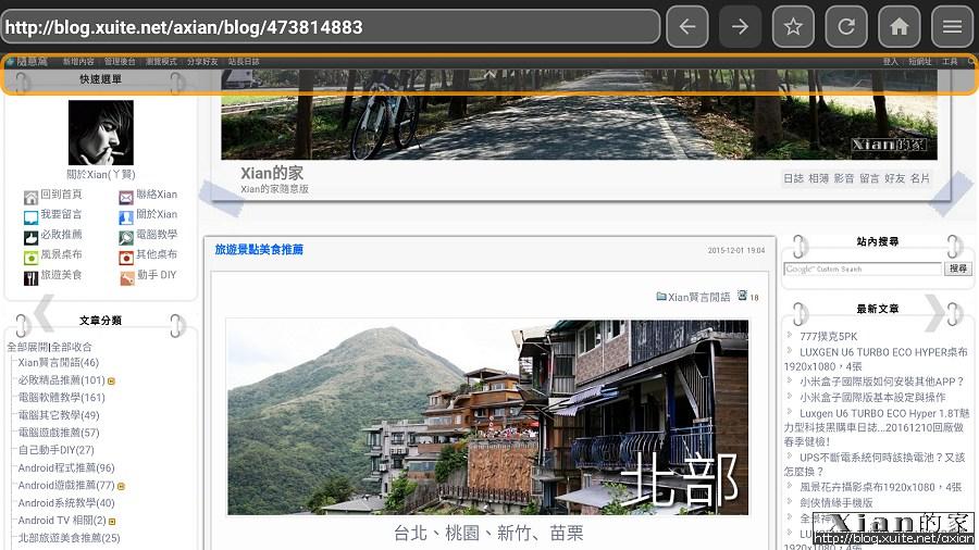 日誌用:Screenshot_20161215-192511.jpg