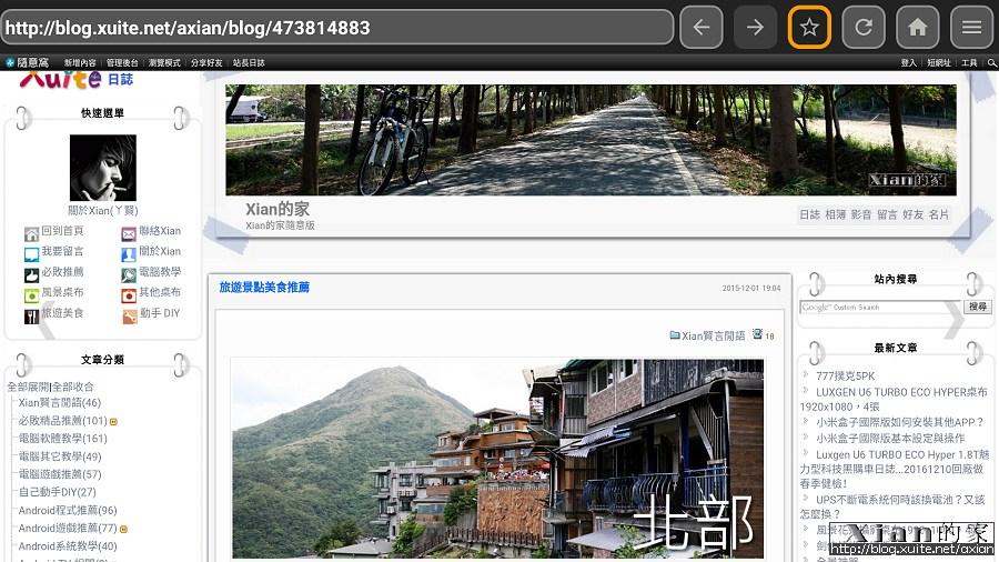 日誌用:Screenshot_20161215-192518.jpg
