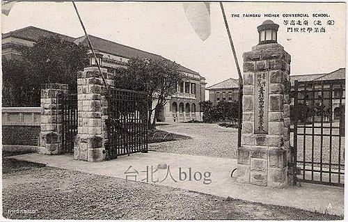 台北高等商業学校