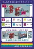 術贏科技-SUPERWINK-守護天使-廣告文宣:術贏科技-SUPERWINK-守護天使-廣告文宣_(8).JPG