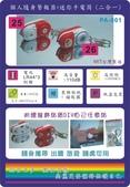 術贏科技-SUPERWINK-守護天使-廣告文宣:術贏科技-SUPERWINK-守護天使-廣告文宣_(10).JPG