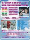 術贏科技-SUPERWINK-守護天使-廣告文宣:術贏科技-SUPERWINK-守護天使-廣告文宣_(14).JPG