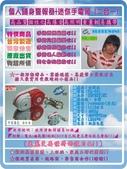 術贏科技-SUPERWINK-守護天使-廣告文宣:術贏科技-SUPERWINK-守護天使-廣告文宣_(15).JPG