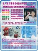 術贏科技-SUPERWINK-守護天使-廣告文宣:術贏科技-SUPERWINK-守護天使-廣告文宣_(18).JPG
