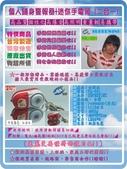 術贏科技-SUPERWINK-守護天使-廣告文宣:術贏科技-SUPERWINK-守護天使-廣告文宣_(19).JPG