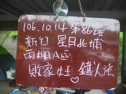 P1010098.JPG - 第86露星月北埔