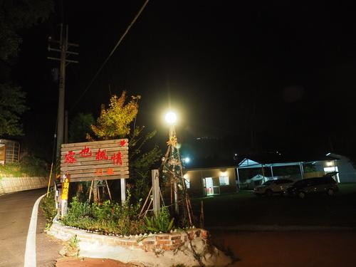 P1010001.JPG - 106年雙11第87露~露也楓情