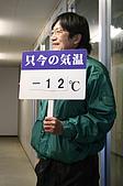 遇見2008飛驒高山初雪:IMG_4821.JPG