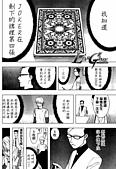 詐欺遊戲【Liar Game】74話 - 要求:74-08.jpg