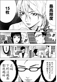 詐欺遊戲【Liar Game】74話 - 要求:74-09.jpg