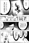 詐欺遊戲【Liar Game】74話 - 要求:74-10.jpg