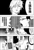 詐欺遊戲【Liar Game】74話 - 要求:74-11.jpg