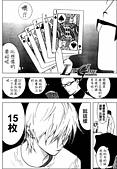 詐欺遊戲【Liar Game】74話 - 要求:74-12.jpg