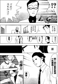 詐欺遊戲【Liar Game】74話 - 要求:74-13.jpg