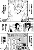 詐欺遊戲【Liar Game】74話 - 要求:74-15.jpg
