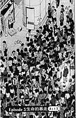 死亡預告 - 生命的暴走﹝03﹞:生命的暴走-03 (00).JPG