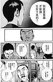 死亡預告 - 生命的暴走﹝02﹞:生命的暴走-02 (14).JPG