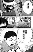 死亡預告 - 生命的暴走﹝03﹞:生命的暴走-03 (12).JPG