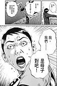 死亡預告 - 生命的暴走﹝03﹞:生命的暴走-03 (15).JPG