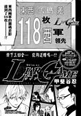 詐欺遊戲【Liar Game】74話 - 要求:74-01.jpg