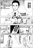詐欺遊戲【Liar Game】74話 - 要求:74-02.jpg