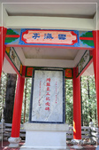 大雪山森林遊樂園區:DSC_8830.jpg