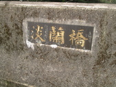 淡蘭古道北路~金字碑古道:IMG_0594.JPG