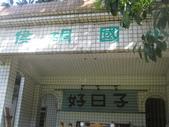 淡蘭古道北路~金字碑古道:IMG_0572.JPG
