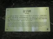 淡蘭古道北路~金字碑古道:IMG_0644.JPG