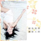台北-絕色★CHUECH STUDIO☆攝影.寫真♥淑欣: