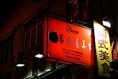 Macau 澳門:蕃茄屋
