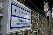 Macau 澳門:漂亮的路牌