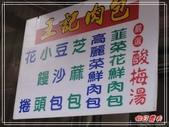 嘉義地方產業一日遊:王記肉包DSC04861.jpg