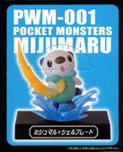 POKEMON WAZA MUSEUM:PWM-001:水水獺