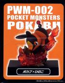 POKEMON WAZA MUSEUM:PWM-002:暖暖豬