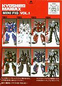 GFF FIX MINI FIG VOL.1:外盒