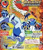 雜:2009年09月-ポケモンストラップ ジョウトスペシャル.jpg