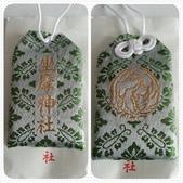 お守り特集:坐摩神社
