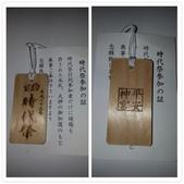 お守り特集:2013京都時代祭