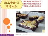 水果蔬菜專賣食譜:SWPOTATOPURPLEBAKED.JPG