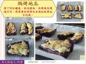 水果蔬菜專賣食譜:SWPOTATOPURPLEBAKED4.JPG