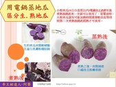 水果蔬菜專賣食譜:SWPOTATOPURPLESTEAM3.JPG