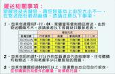 林內-旺尚生化塑膠有限公司:運送相關事宜.JPG